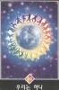 10 радуги . Мы-это мир